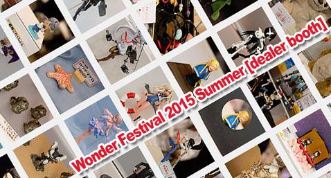 ワンフェス2015夏